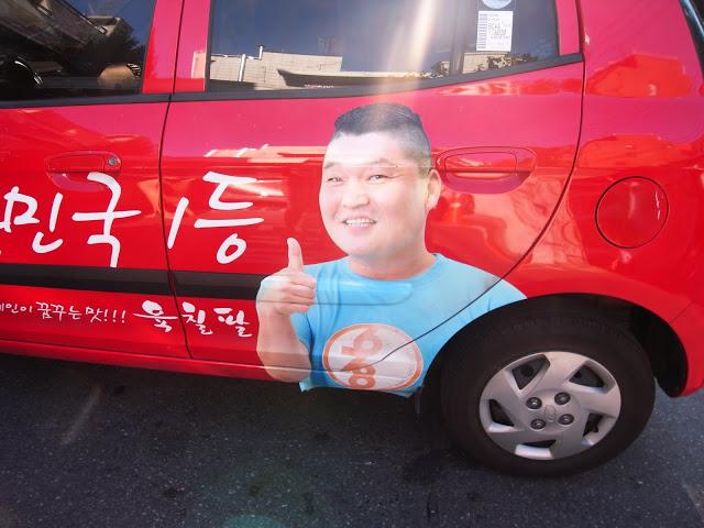 Trip to KOREA – Part 1