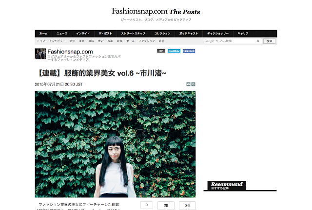 <Fashionsnap.com>服飾的業界美女