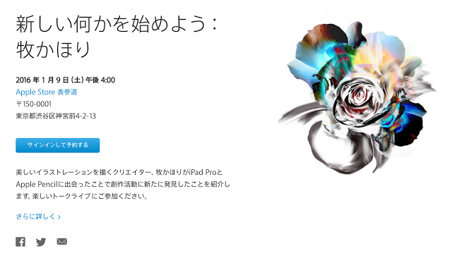 1/9(土)16:00〜 Apple Store Omotesandoに出ます