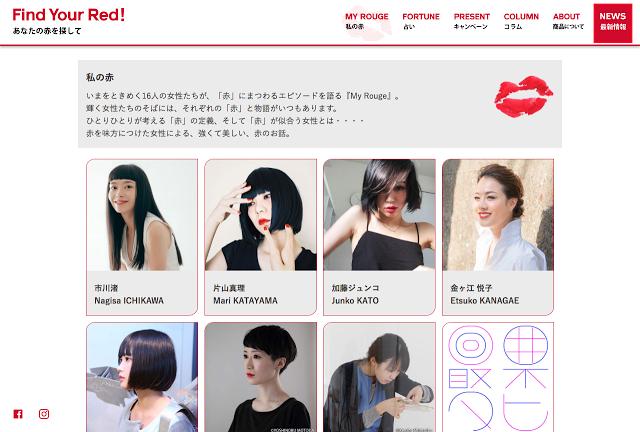資生堂「Rouge Rouge」キャンペーンサイトに登場しています