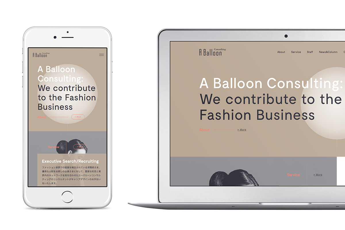 「A Balloon Consulting」WEBサイトリニューアル