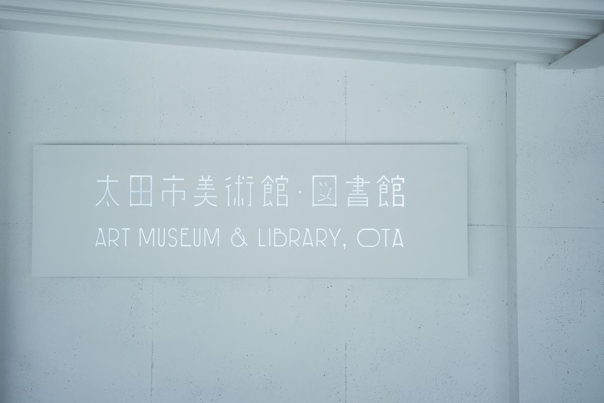 「And more」Vol.2 太田市美術館・図書館