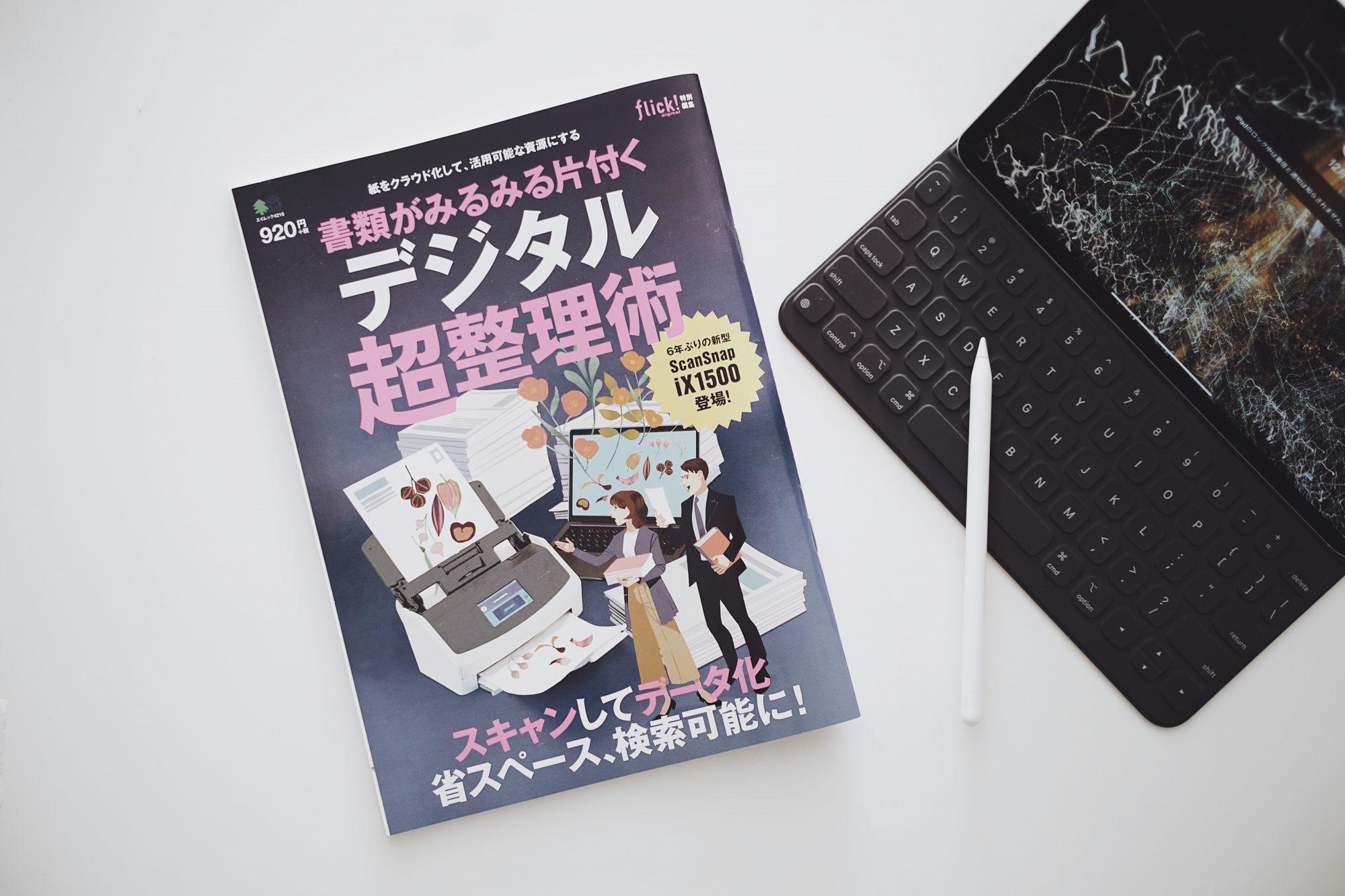 ムック本「書類がみるみる片付く デジタル超整理術」