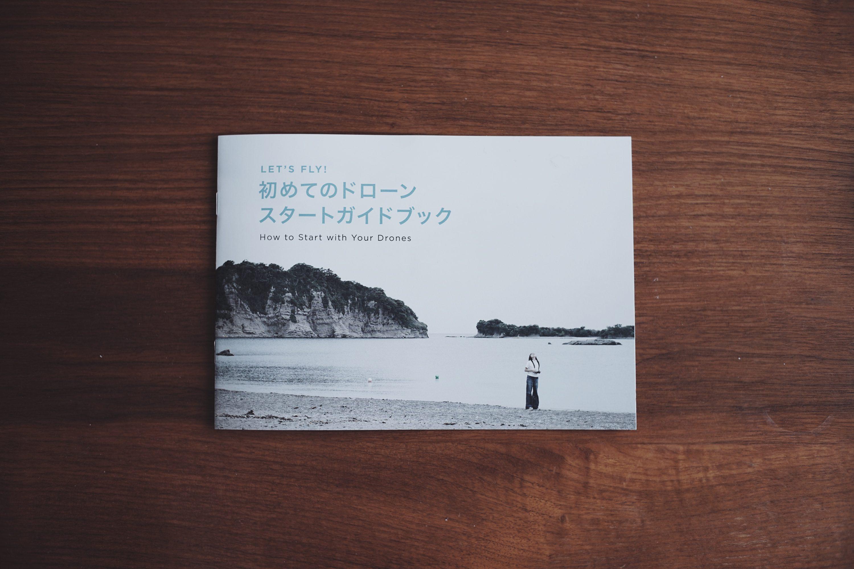 DJI JAPAN / SEKIDO「はじめてのドローン スタートガイドブック」